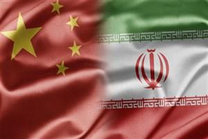 سمینار همکاری های بین المللی هسته ای ایران و چین برگزار می شود