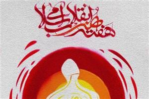 آغاز به کار چهارمین هفته هنر انقلاب در تالار سوره حوزه هنری