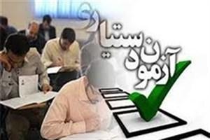 رقابت ۱۴ هزار داوطلب آزمون دستیاری در اردیبهشت/ جزئیات توزیع کارت