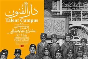حضور 110 دانشجو در «دارالفنون» جشنواره جهانی فیلم فجر/ جزییات کلاسها اعلام شد
