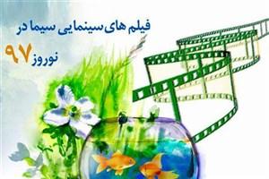پخش ده فیلم سینمایی ایرانی متعلق به بنیاد سینمایی فارابی در ایام نوروز