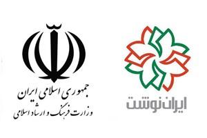 «حمایت از کالای ایرانی» مهم ترین بحث نوشت افزار ایرانی اسلامی در سال جدید