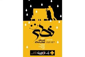 پنجمین شب طنز انقلاب با چاشنی رونمایی از یک مستند جنجالی
