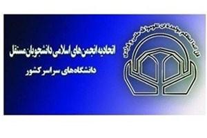 قدردانی و حمایت اتحادیه انجمن های اسلامی دانشجویان مستقل از رای دادگاه تونس در قبال رژیم صهیونیستی