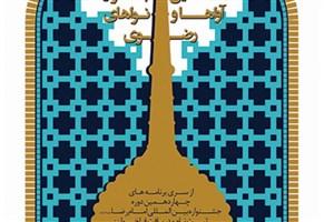 جشنواره آواها و نواهای رضوی در راه است