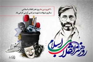 برج آزادی در راه اعتلای هنر انقلاب اسلامی قدم بر میدارد