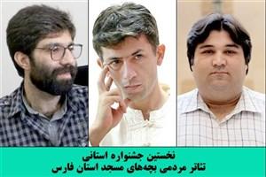 داوران جشنواره تئاتر بچههای مسجد استان فارس معرفی شدند