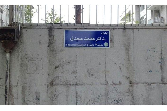 نصب تابلوی خیابان مصدق