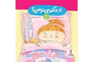 کتاب «از دکتر می ترسی؟»  برای کودکان منتشر شد