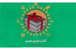 50 کتاب پُرفروش طرح عیدانه/«شوهر آهوخانم»  و «من او» همچنان پُرفروش