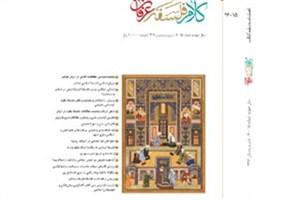 فصلنامه «کلام، فلسفه، عرفان» منتشر شد