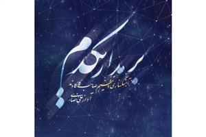 اثر جدید علی انصاری منتشر شد+ صوت