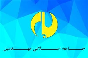 سیزدهمین کنگره جامعه اسلامی مهندسین ۷ تیر برگزار می شود