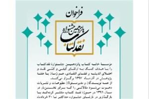 اعلام  فراخوان پانزدهمین دوره جشنواره نقد کتاب