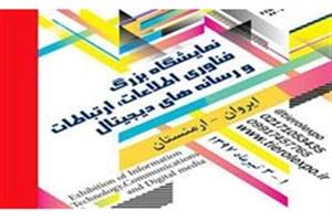 برگزاری نمایشگاه تخصصی فناوری اطلاعات، ارتباطات و سانههای دیجیتال ایران در ارمنستان