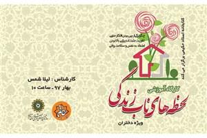 کارگاه آموزشی فرهنگ رفتار موثر بر خانواده طبق اصول روانشناسی اسلامی و ایرانی