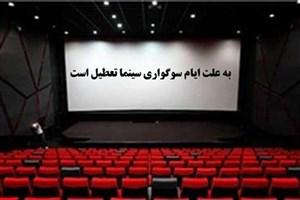 آغاز تعطیلی آخر صفر در سینماها  از عصر امروز