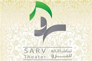 فراخوان اجرای آثار نمایشی در تماشاخانه سرو