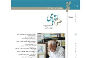 شماره پانزده و شانزده فصلنامه نقد کتاب علوم اجتماعی منتشر شد