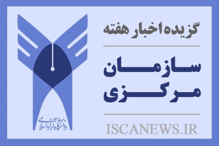 بسته خبری