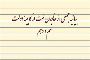 بیانیه 43 تن از وزرا و معاونان دولتهای نهم و دهم در انتقاد از رفتارهای اخیر احمدی نژاد