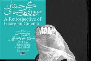 مرور سینمای گرجستان در در جشنواره جهانی فیلم فجر   / ۵ فیلم شاخص انتخاب شد