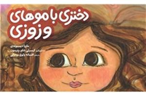 کتاب «دختری با موهای وزوزی»  منتشر شد