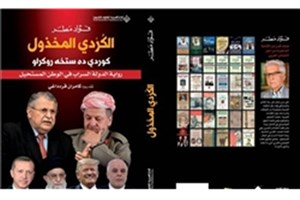 «کُرد خوار شده، داستان دولت سراب در سرزمین غیر ممکن» منتشر شد