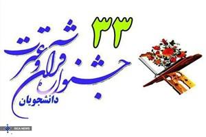آخرین مهلت ثبتنام در جشنواره قرآن و عترت اعلام شد