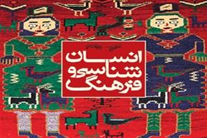 برگزاری نشست «مدیریت تنوع فرهنگی با نگاهی به موقعیت جهان و ایران»