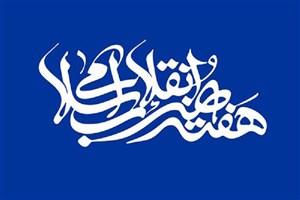 چهره هنر انقلاب اسلامی در سال 96 فردا مشخص می شود