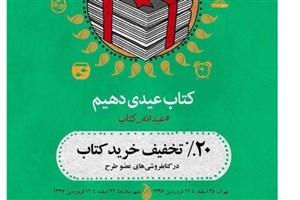 اعلام پرفروشترین کتابهای عمومی طرح عیدانه کتاب