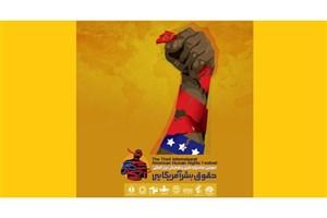 انتشار فراخوان سومین جشنواره حقوق بشر آمریکایی