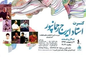 کنسرت ایرج رحمانپور در تهران برگزار میشود/آوازهای هنجرهی زخمی زاگرس