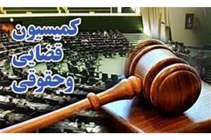 لایحه اصلاح قانون مبارزه باپولشویی در کمیسیون قضایی مجلس بررسی شد