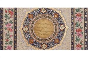 پای مرقعات اسلامی به موزه هنرهای اسلامی پرگامون برلین باز شد