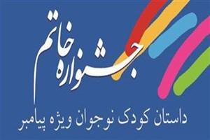 فراخوان جشنواره داستانی خاتممنتشر شد