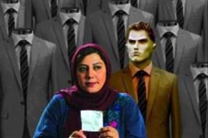 راه یابی «شماره ١٧ سهیلا» بهبخش مسابقه دو جشنواره بینالمللی