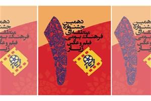 اعلام آثار راهیافته بخش مسابقه جشنواره فیلم و عکس «ژیار»