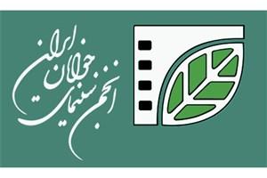 انتصاب معاون امور استانهای انجمن سینمای جوانان ایران