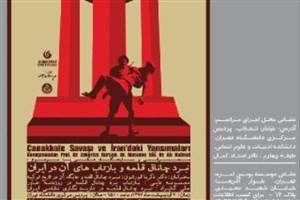 بررسی «نبرد چاناق قلعه و بازتاب آن در ایران»در دانشگاه تهران