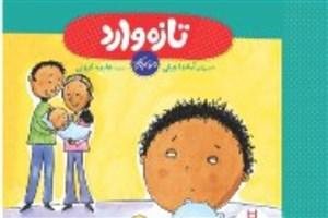 داستان «تازه وارد» برای کودکان روایت شد