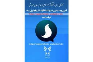 کانال اطلاع رسانی دانشگاه آزاد در پیام رسان سروش راه اندازی شد