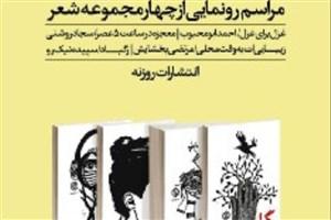 رونمایی از چهار مجموعه شعر در یک انتشاراتی