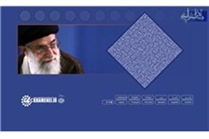 پایگاه اطلاعرسانی KHAMENEI.IR فعالیت خود را در تلگرام متوقف کرد