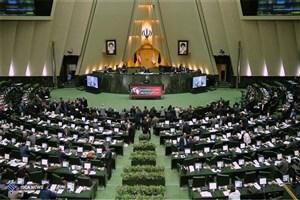 نامه معرفی وزرای پیشنهادی رئیسجمهور به مجلس قرائت شد
