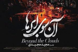 آغاز  سی و ششمین جشنواره جهانی فیلم فجر/فیلم مجید مجیدی امشب روی پرده می رود
