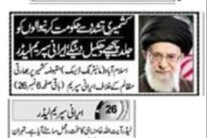 انتشار  بیانات مقام معظم رهبری در مطبوعات پاکستان