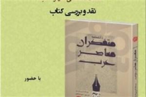 نقد و بررسی کتاب متفکران معاصر عرب