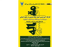 کارگاه آموزشی اصول مقاله نویسی در دانشگاه آزاد اسلامی اوز برگزار می شود